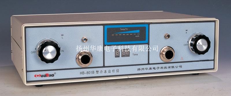 扬州华康 HB-801B型冷冻治疗仪