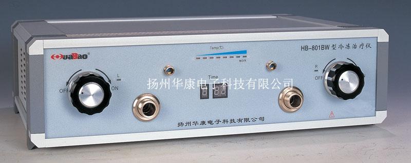 扬州华康 HB-801BW型冷冻治疗仪