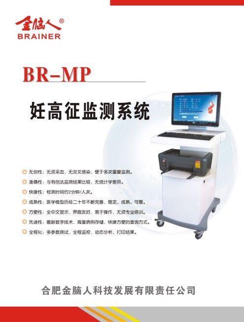 金脑人 BR-MP妊高征监测普查系统妊高症妊娠高血压妊高妊高征监护设备(价格面议)