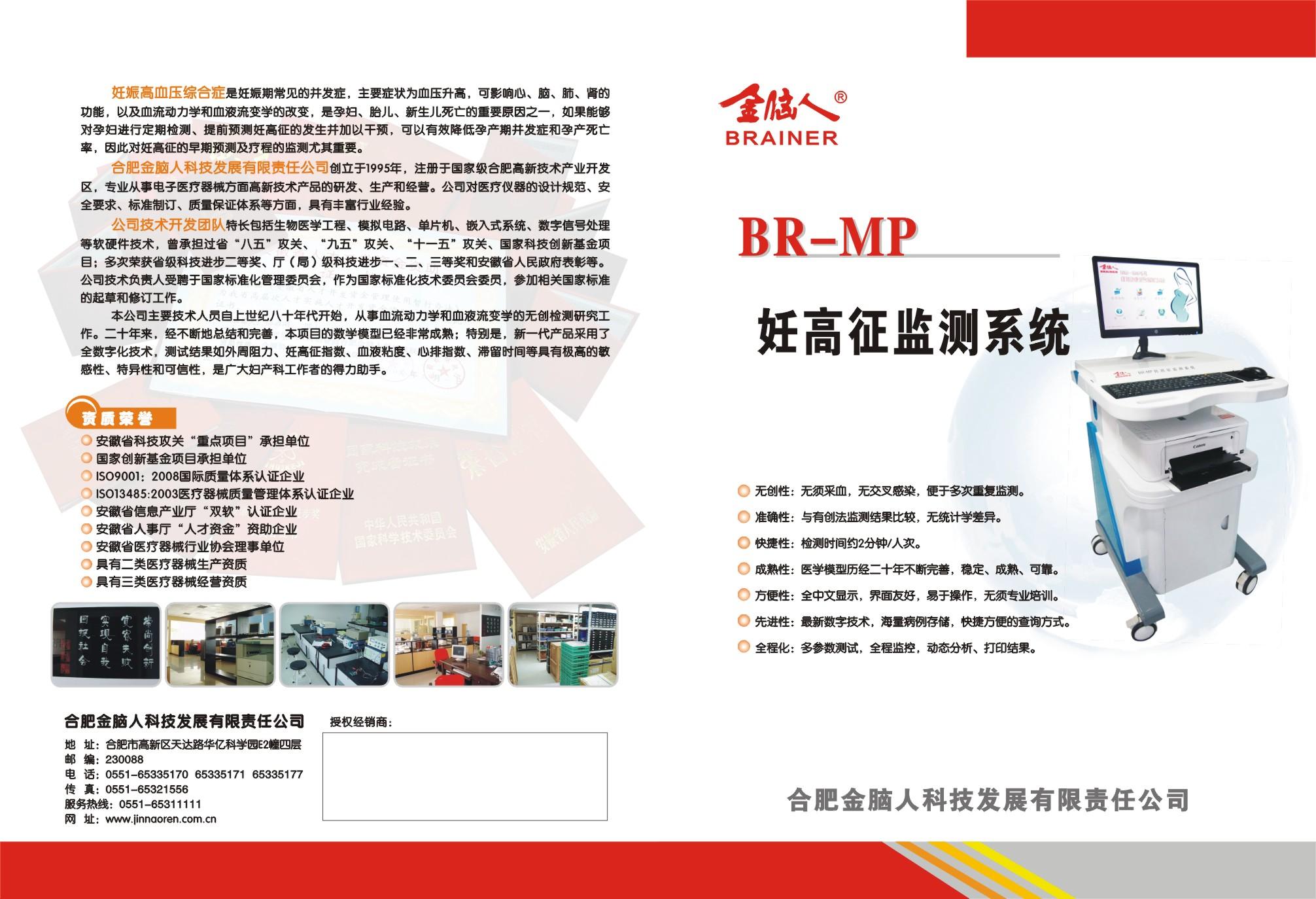 金脑人 BR-MP01妊高征预测分析系统监护仪监测设备妊高征监测系统