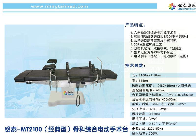 铭泰手术室设备手术床MT2100