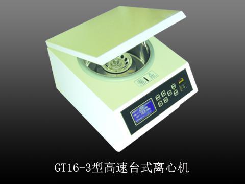 北利GT16-3型高速台式离心机