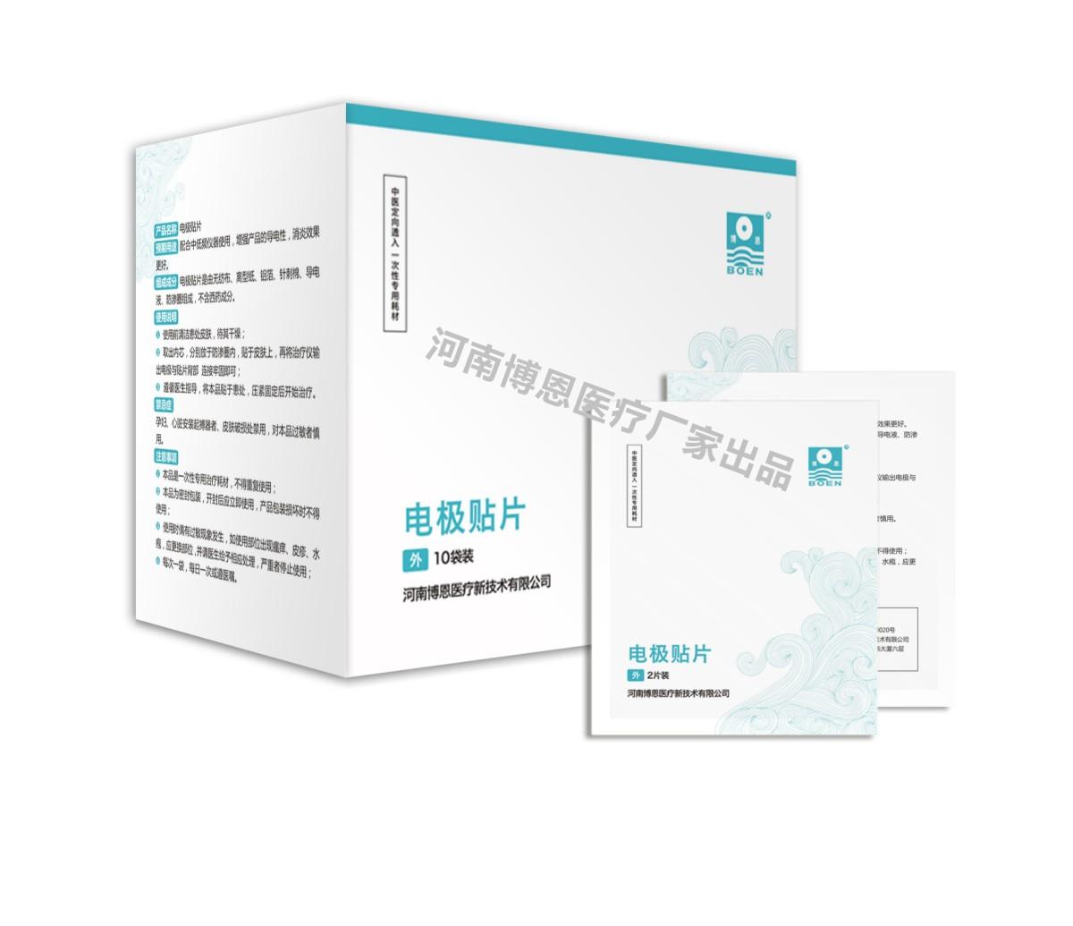 博恩医疗 电极贴片 患处皮肤的刺激和吸收作用  药借电力,电助药效