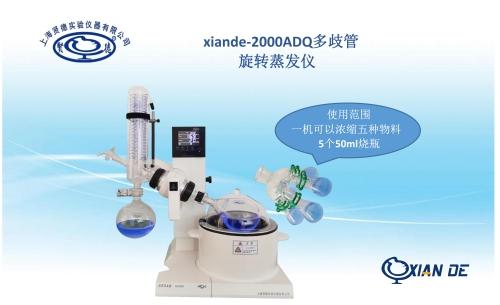 上海贤德多歧管旋转蒸发仪xiande-2000ADQ【一次可浓缩五种物料】2升水浴