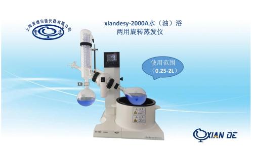 上海贤德旋转蒸发仪xiandesy-2000A【水/油两用型】