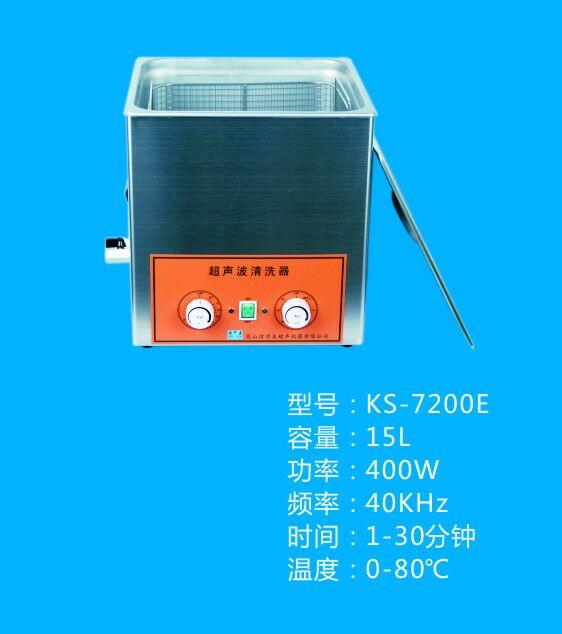 洁美旋钮超声波清洗器KS-7200E