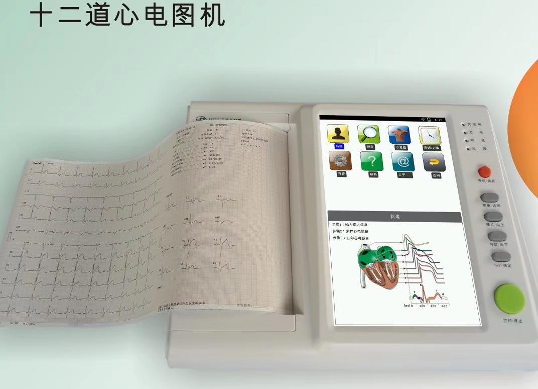 宏邦12导大屏自动分析心电图机HB1012