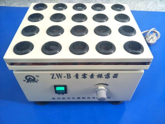 康华ZW-B 药物(青霉素)振荡器 回旋振荡器 可定制