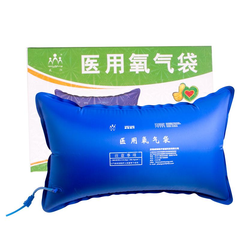 威阳 医用氧气袋45L 配件 户外氧气压缩袋 急救家用吸氧袋