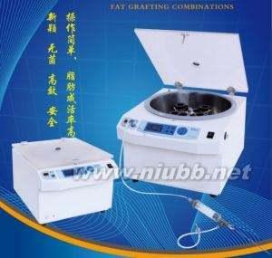 北京燕山 脂肪移植罐