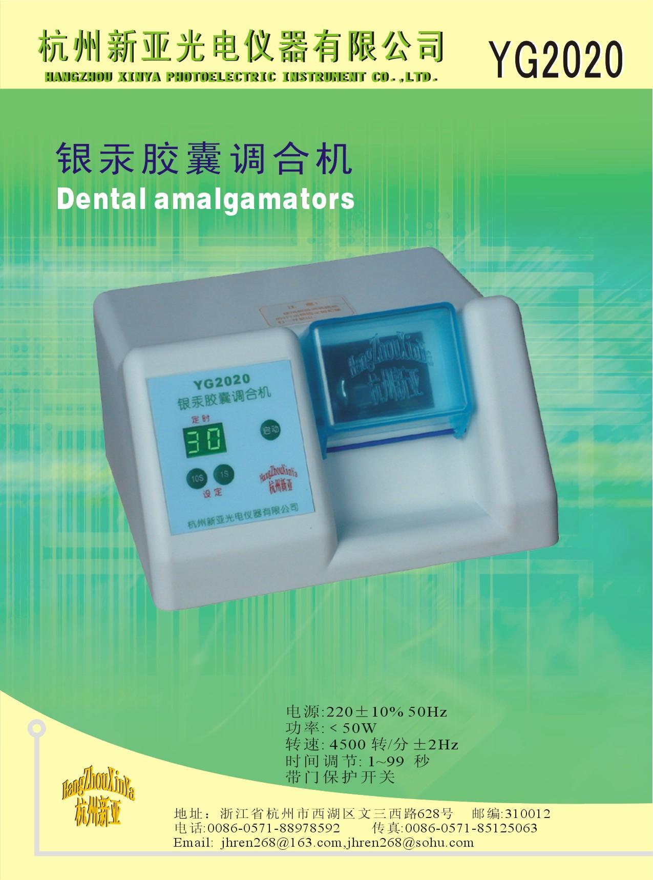 杭州新亚 银汞胶囊调合器 YG2020