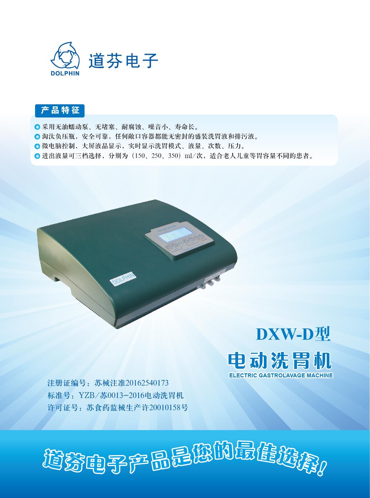 南京道芬全自动洗胃机  儿童专用、成人专用、成人儿童通用
