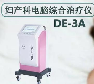 南京道芬 DE-3A型妇产科电脑综合治疗仪/催乳仪/产后康复