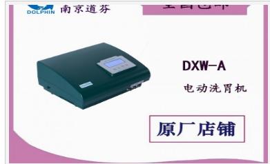南京道芬全自动洗胃机DXW-A型/儿童专用、成人专用、成人儿