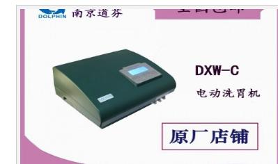 南京道芬全自动洗胃机 DXW-C型/儿童专用、成人专用、成人儿童通用