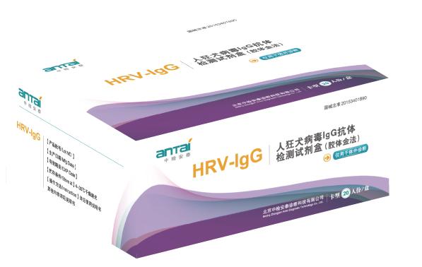 人狂犬病毒IgG抗体检测试剂盒(胶体金法)