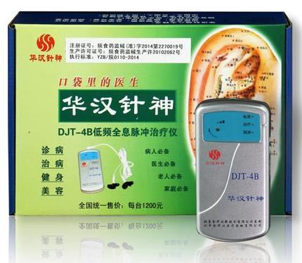 华汉针神DJT-4B型诊疗仪