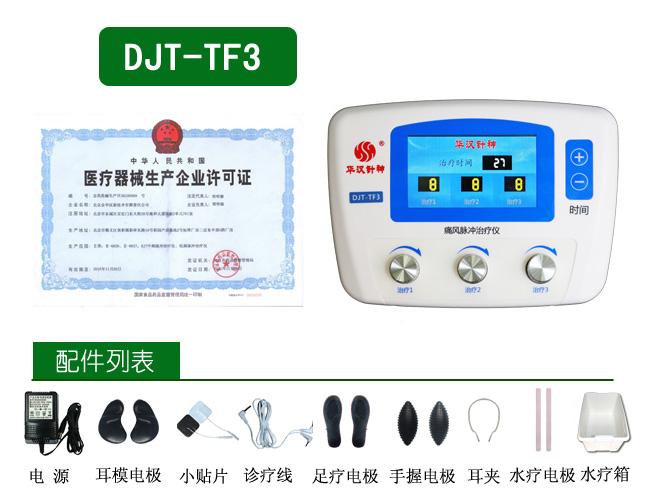 华汉针神DJT-TF3痛风脉冲理疗仪 厂家发货 售后服务