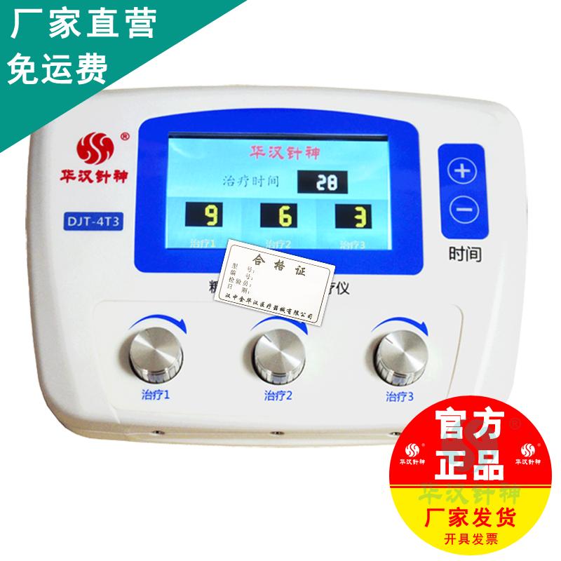 华汉针神DJT-4T3全息脉冲糖尿病治疗仪 厂家发货 售后服