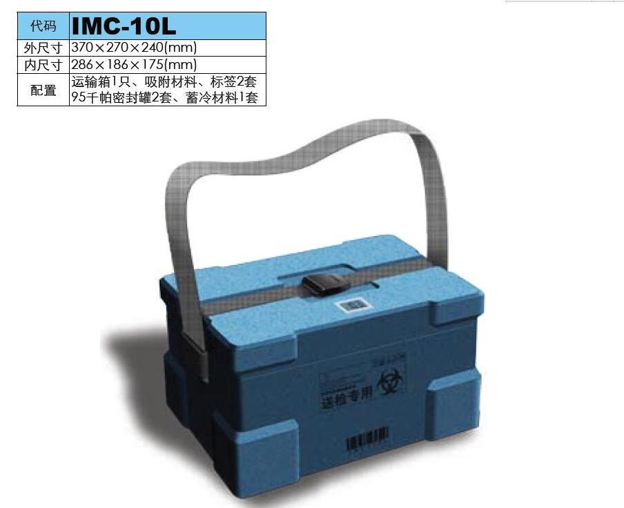泉发科技生物安全公路运输箱(取得整体检测报告)IMC-10
