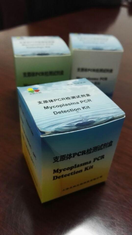 炎熙生物 支原体污染PCR检测试剂盒 检测支原体污染 灵敏度