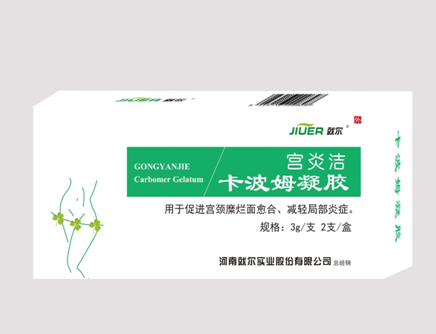 就尔  就尔宫炎洁卡波姆凝胶 (患者方便使用:两天一支)