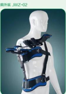 衡安 矫形器 JWZ--02  肩外展