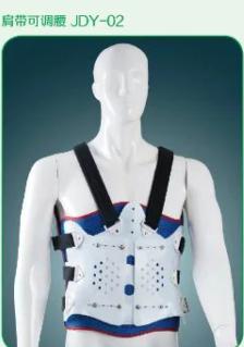衡安 矫形器 JDY--02 肩带可调腰