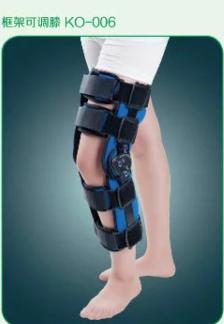 衡安 矫形器  KO--006  框架可调膝