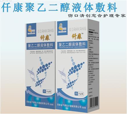仟康  乙二醇 液体敷料  润滑,保湿,防干裂