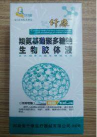 羧氨基葡聚多糖钠生物胶体液