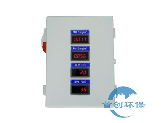 首创环保SC-F860粉尘监测仪|工地粉尘监测|扬尘检测