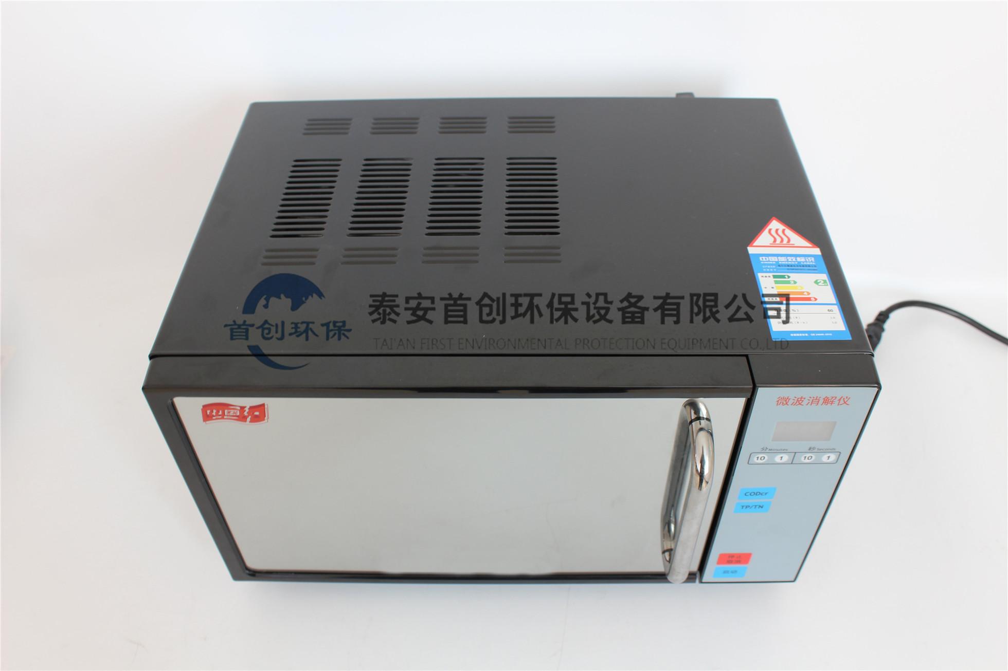 首创环保SC-35W型COD微波消解仪器6孔/12孔微波消解仪