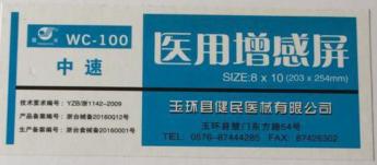 晶光  WC-100 中速医用增感屏(8*10)