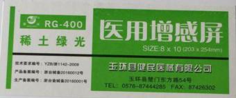 晶光 RG-400 稀土绿光增感屏(8*10)