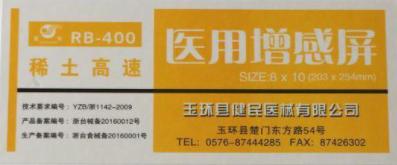 晶光 RB-400 稀土高速 增感屏  (8*10)