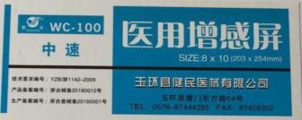 晶光 WC-100 中速医用增感屏(10*12)