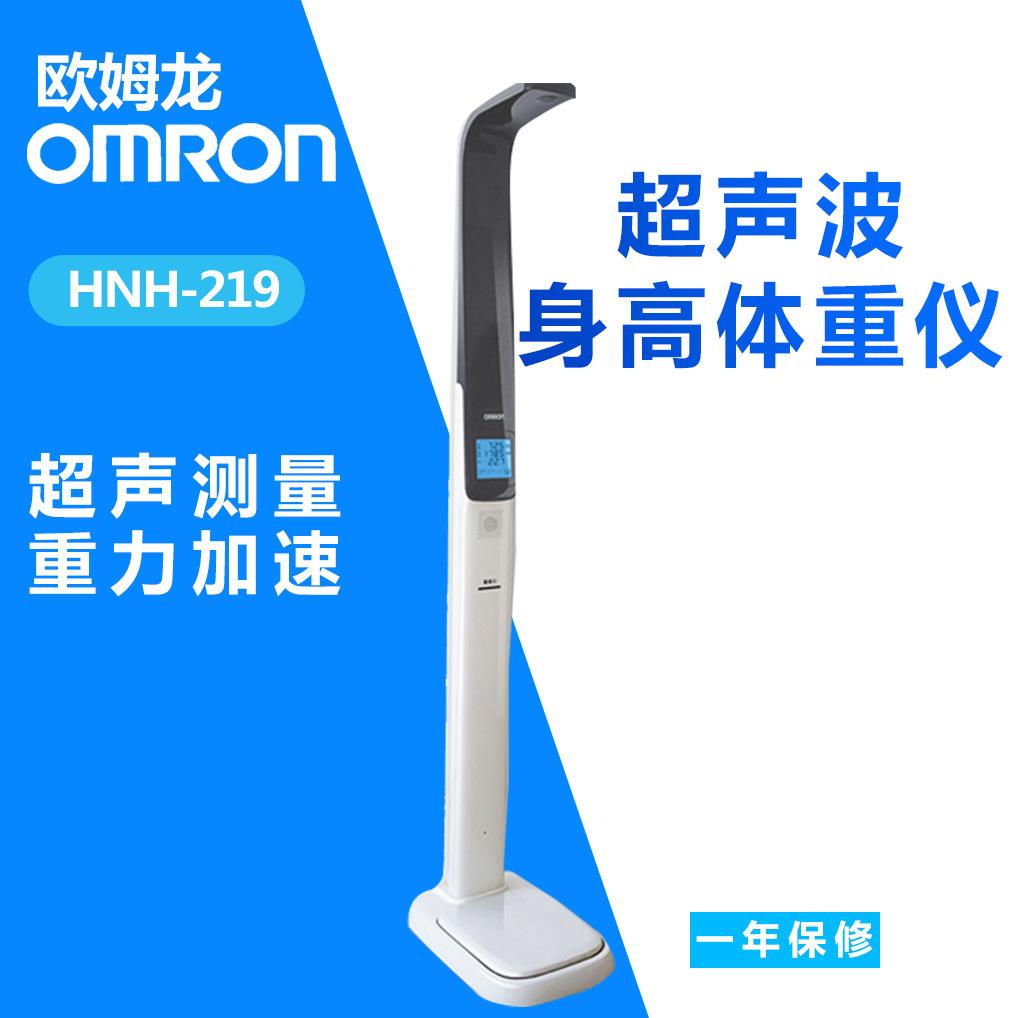 欧姆龙OMRON超声波身高体重仪HNH-219身高体重脂肪秤 身高体重计