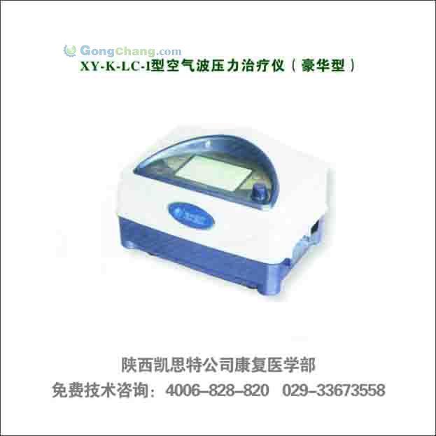 [凯思特]XY-K-LC-1型空气波压力治仪