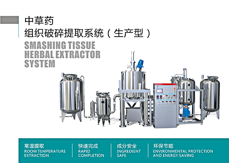 北京金鼐中草药 组织破碎提取系统(生产型) ASC-500L75A