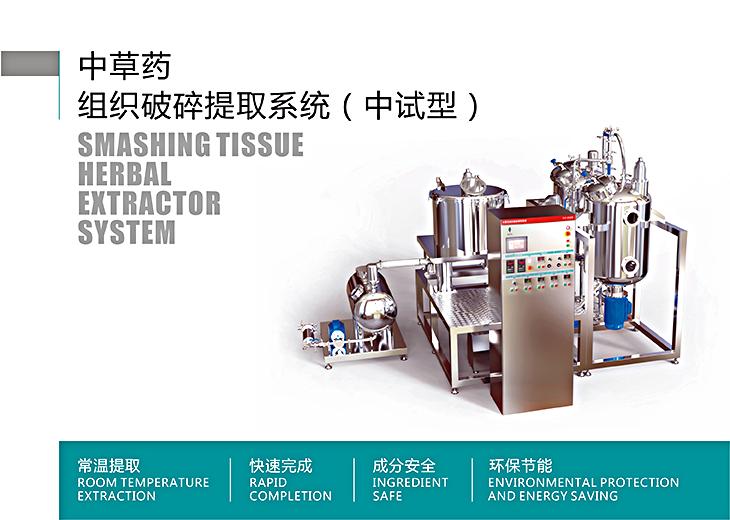 北京金鼐中草药组织破碎提取系统(中试型) AZS-200L40A