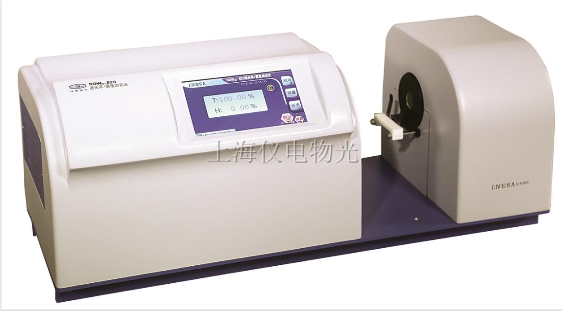 上海仪电物光SGW® -810透光率/雾度测定仪