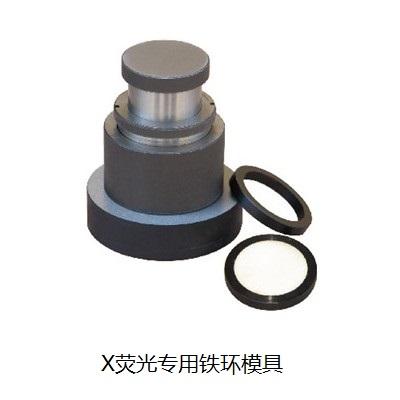 天津科器 压片模具 THMJ型   X荧光专用铁环模具,经典