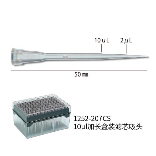 天津本生供应1252-207CS  2-25ul加长吸头带滤芯盒装10ul