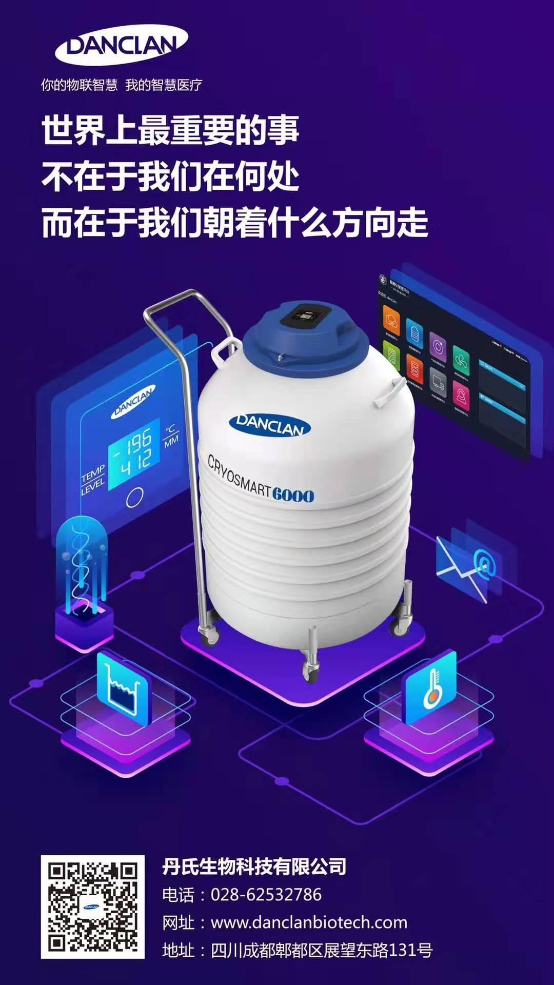 [DANCLAN]Smart sensor 麒麟云液氮罐液位