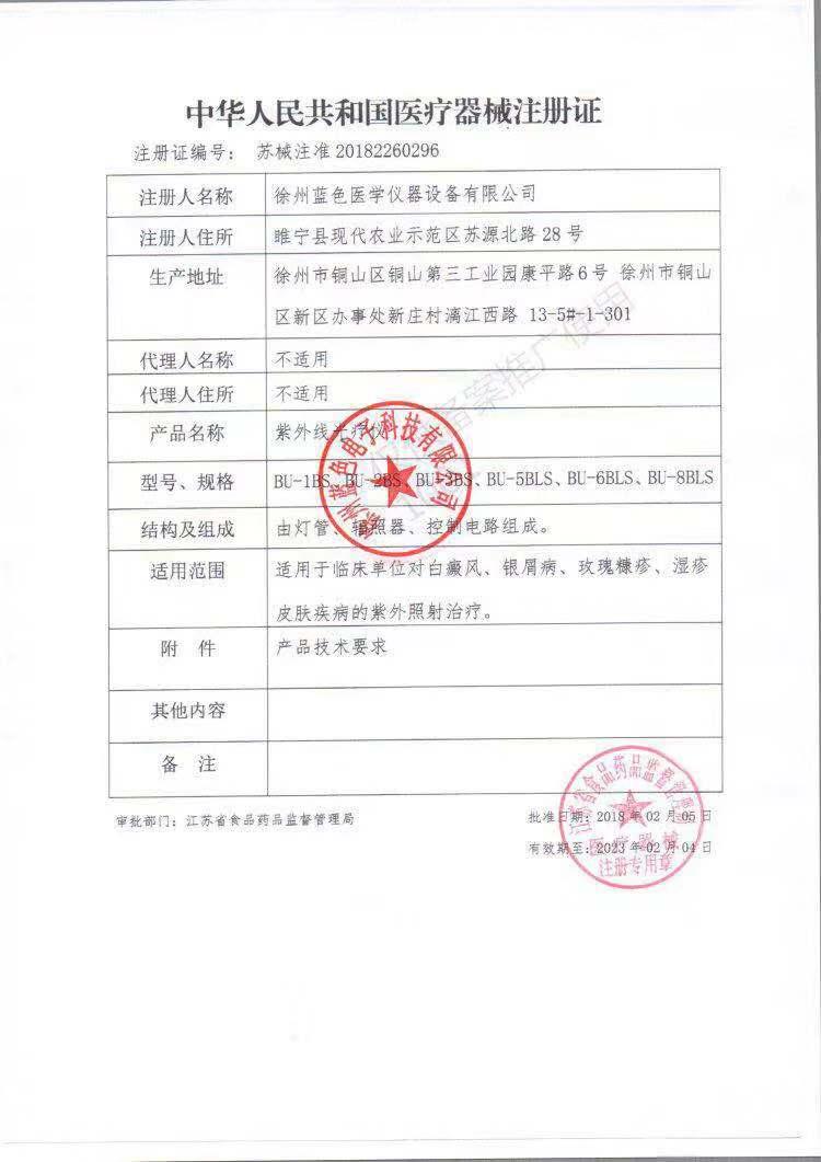 紫外线光疗仪 单管定时型 BU-1BS 徐州蓝色厂家直销