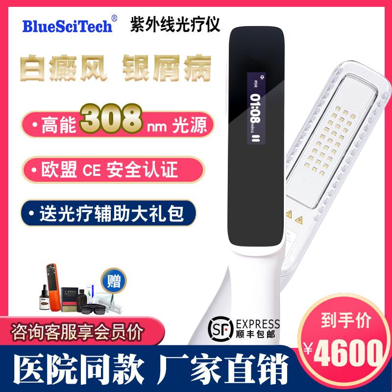 308紫外线光疗仪 徐州蓝色手持式 BU-2BS