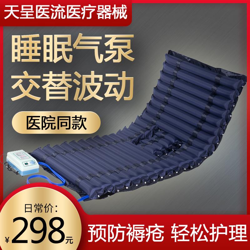 天呈医流防褥疮气床垫医用充气床垫翻身护理带便孔卧床老人臀部垫