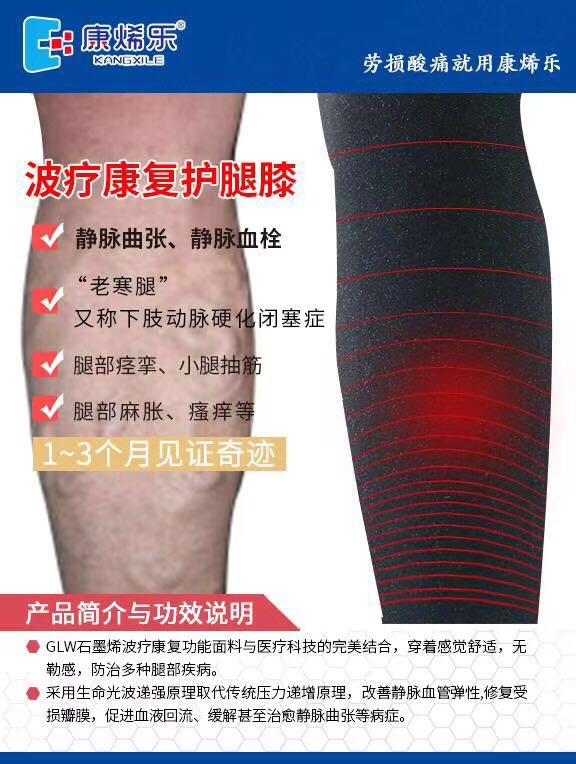 康烯乐石墨烯波疗康复护腿膝静脉曲张