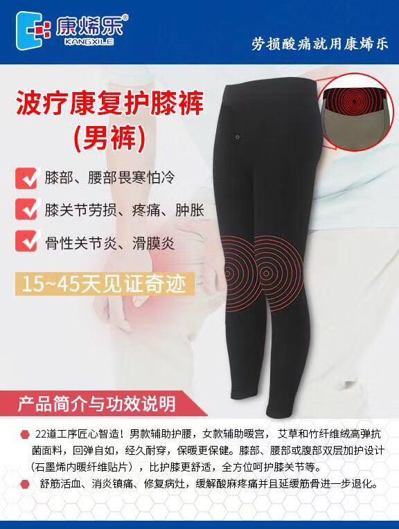康烯乐石墨烯波疗康复护膝裤